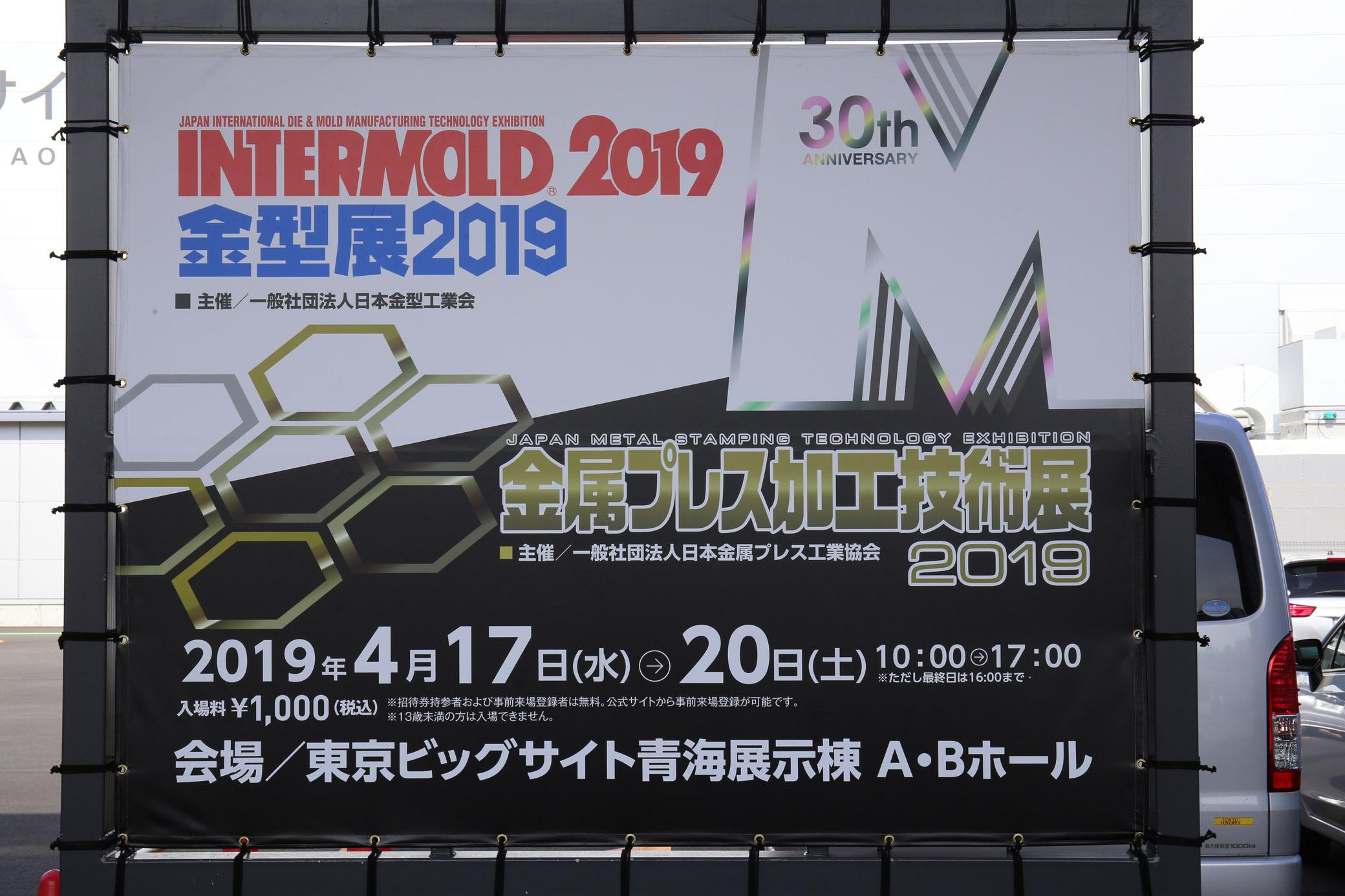 インターモールド2019東京